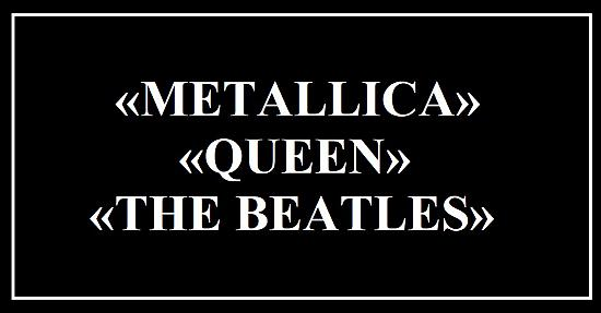 TESTS: Dziesmu izpilda Metallica, Queen vai The Beatles?